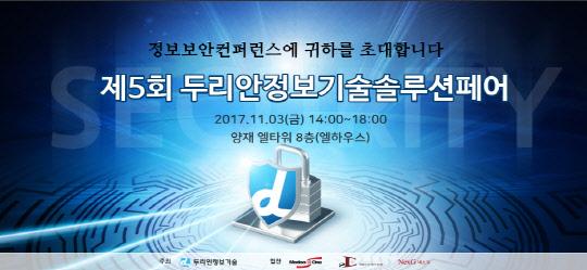 두리안정보기술, `제 5회 솔루션페어 개최`